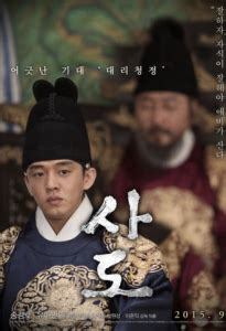 yoo ah in the throne yoo ah in is exquisitely restrained in the throne