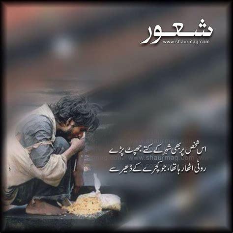 pin  nauman  poetry urdu words love poetry urdu poor people quotes