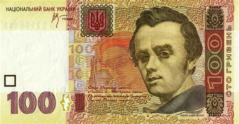 Ukrainian Hryvnia