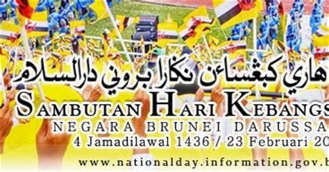 sambutan hari kebangsaan ke 31 brunei darussalam 2015 rumpunsuara titah kdymm sempena sambutan ulang tahun hari