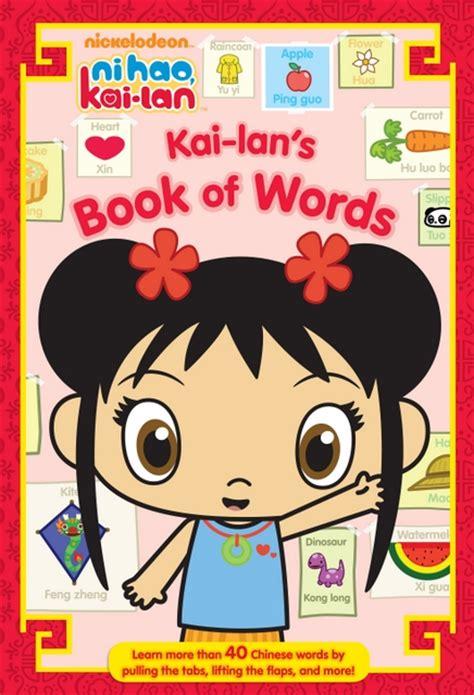 lan grammar workbook 019915340x kai lan s book of words chinese books learn chinese characters pinyin zhuyin isbn