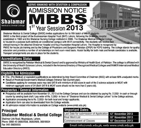 college newspaper shalamar college mbbs admission 2017 entry test
