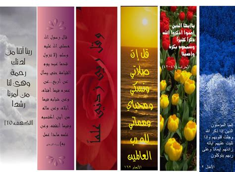 printable islamic bookmarks bookmarks