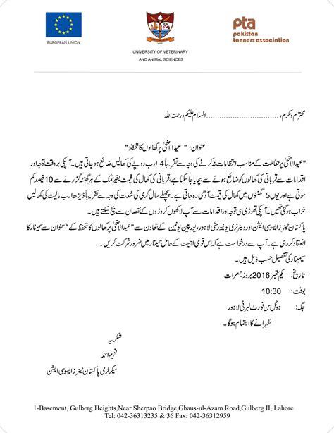 Invitation Letter Pakistan Pta Pakistan Tanners Association Official Website