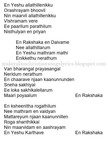 Christian Devotional Song Lyrics: En yeshu allathillenikku