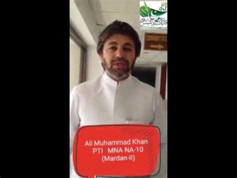 ali muhammad khan pti biography pti mna ali muhammad khan na 10 mardan congratulation