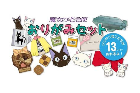 Origami Delivery - kikis delivery service origami set ensky mykombini