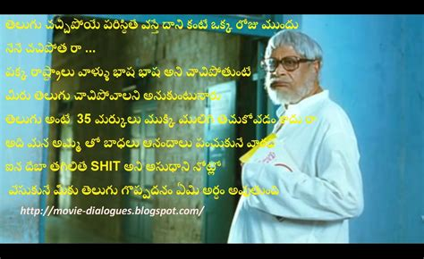 film comedy dialogues pics photos telugu comedy quotes funny love pictures pics