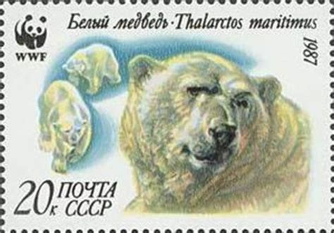Max Card Wwf Polar 1987 Russia st and cubs thalarctos maritimus soviet union
