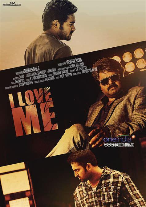 film love me 2012 i love me photos i love me images i love me movie