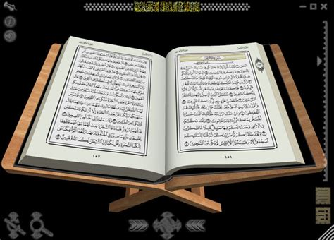 download full version quran the holy quran in 3d version free download download free