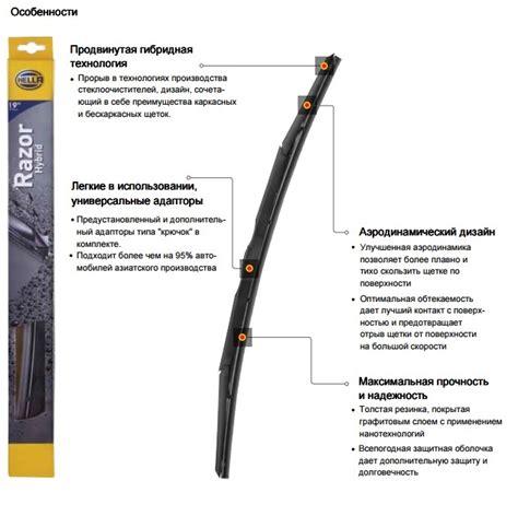 Hella Wiper Blade Hybrid Razor 22 41 hella razor