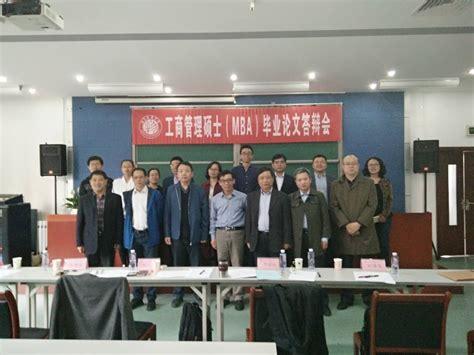 Bwu Mba 毕业论文答辩 北京物资学院mba教育中心