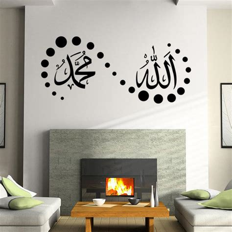 a m home decor wall stickers home decor home decor islamic wall stickers