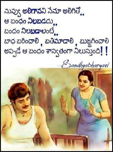 jokes in hostel life in telugu 291 best telugu quotes images on pinterest quotations