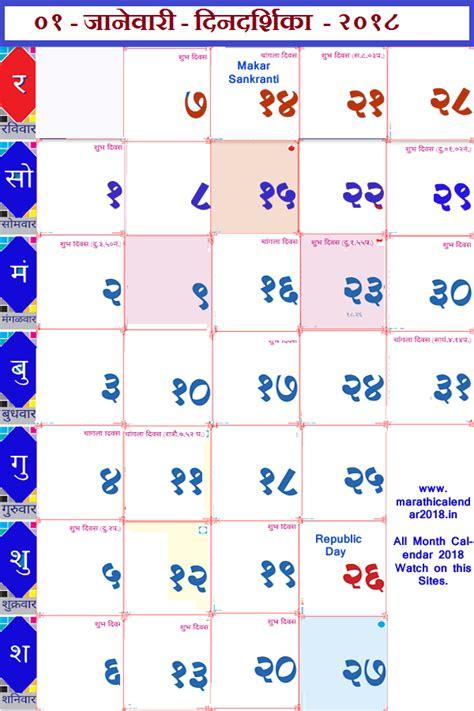 Calendar 2018 Kalnirnay Marathi Pdf January 2018 Calendar Kalnirnay Printable Templates With