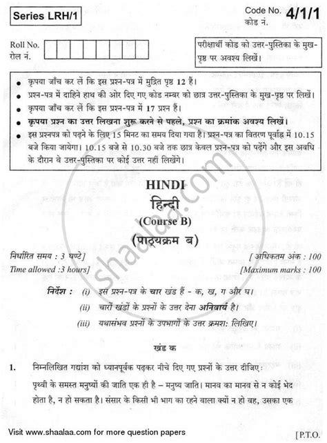 Hindi Course - B 2009-2010 CBSE Class 10 question paper