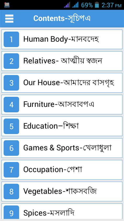 reference book meaning in bengali word book to bengali android apps on play