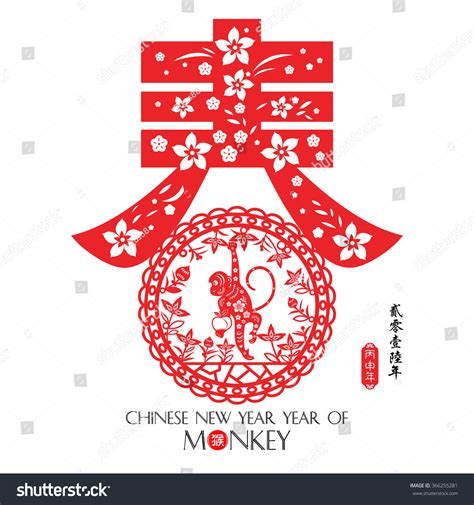 new year of monkey message year of monkey made by traditional paper