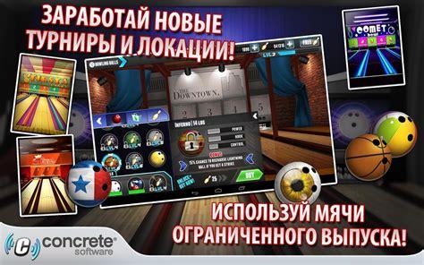pba bowling challenge 2 скачать pba 174 bowling challenge 2 6 3 для android