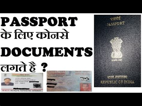 Passport Application Documents Required