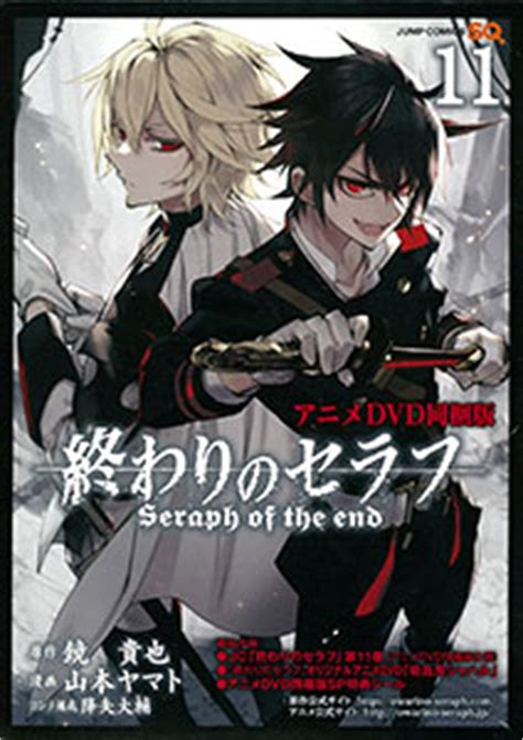 black out the end volume 11 books amiami character hobby shop seraph of the end vol 11