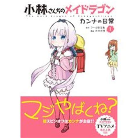 miss kobayashi s vol 3 miss kobayashi s vol 1