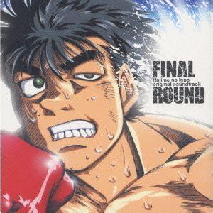 Figth Ippo Volume 11 cdjapan quot hajime no ippo quot the fighting original soundtrack volume 2 animation