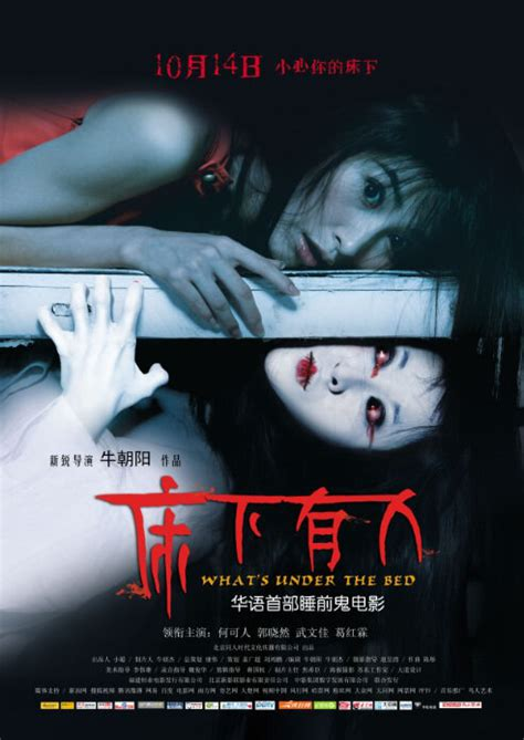 under the bed movie 2011 best chinese horror movies china movies hong kong movies taiwan movies