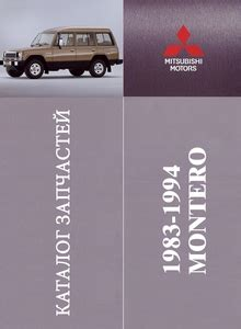 mitsubishi montero parts catalog mitsubishi montero parts catalog