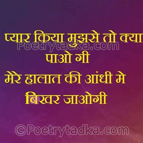whatsapp ka wallpaper pyar kiya mujhse to kya paaogi poetrytadka