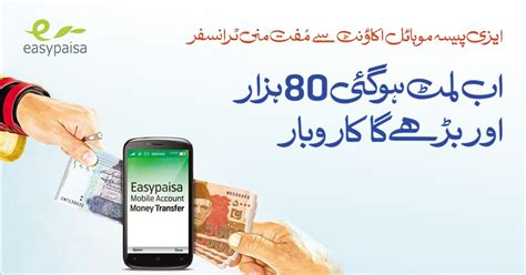 mobile account easypaisa offers more convenience with extended daily
