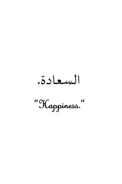 arabic tattoos tumblr quote black and white happy motivation awesome