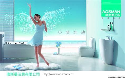 bathroom advert 卫浴创意广告设计 爱图网设计图片素材下载