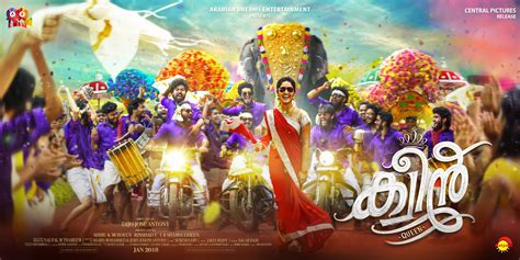 queen film full movie queen 2018 malayalam movie review veeyen veeyen