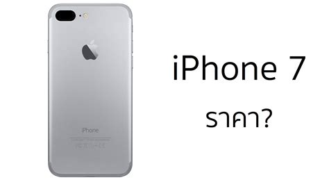 Iphone 7 Price Rumors Iphone7manuals by แชร ให ว อน หล ด ราคา Iphone 7 จร งแท หร อแค ขำ