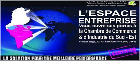 ccise chambre de commerce et d industrie sud est tunisie