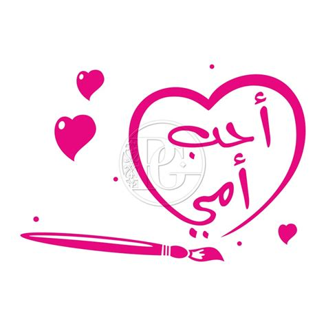 Mug Calon Abi Umi islamdeco amazing islamisches wandbild koranvers islamic wallart islamische wanddeko islamdeco