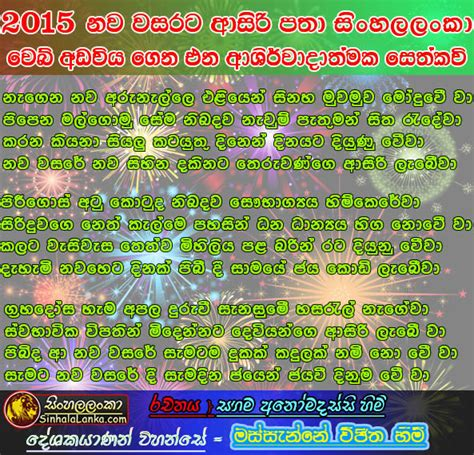 new year 2015 mp3 free new year 2015 seth kavi massanne vijitha thero sinhala