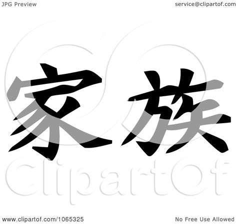 My Family Essay In Japanese by Image Gallery Japanese Kanji Character Family