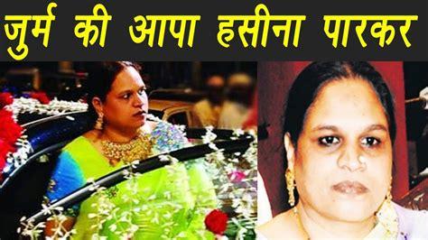 biography of haseena parkar haseena parkar mumbai क ज र म क आप क life story