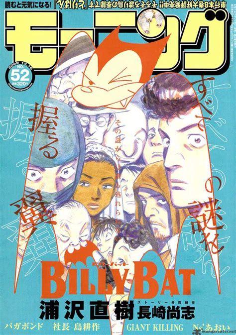 billy bat billy bat billy bat japaneseclass jp