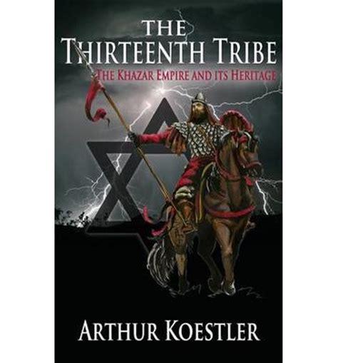 the thirteenth tribe arthur koestler 9781939438188
