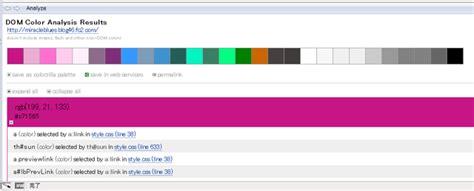 color zilla colorzillaでwebページの色を簡単にチェックする health is better than wealth
