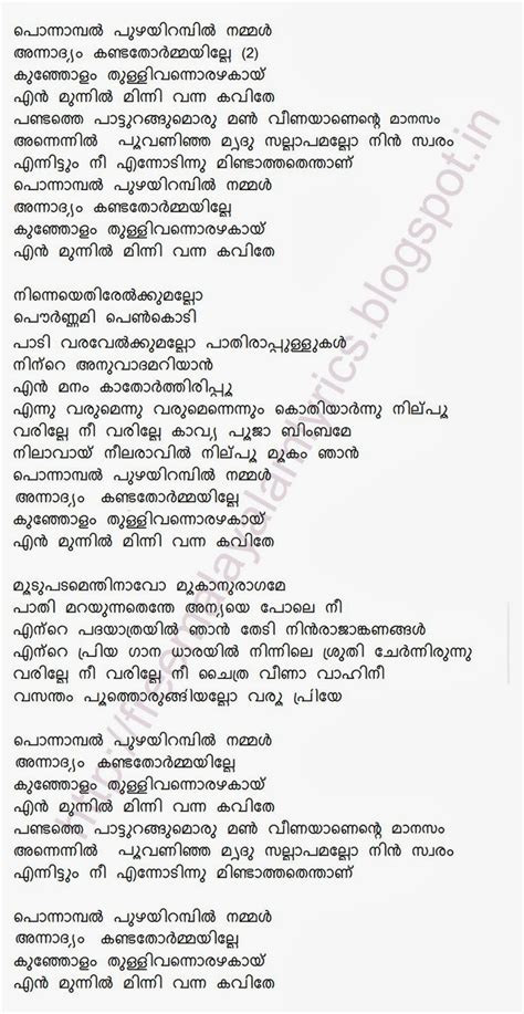 song lyrics in malayalam lyrics ponnambal puzhayirambil nammal song