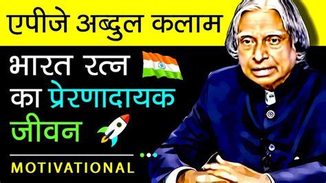 abdul kalam biography in hindi youtube dr apj abdul kalam biography in hindi inspirational and