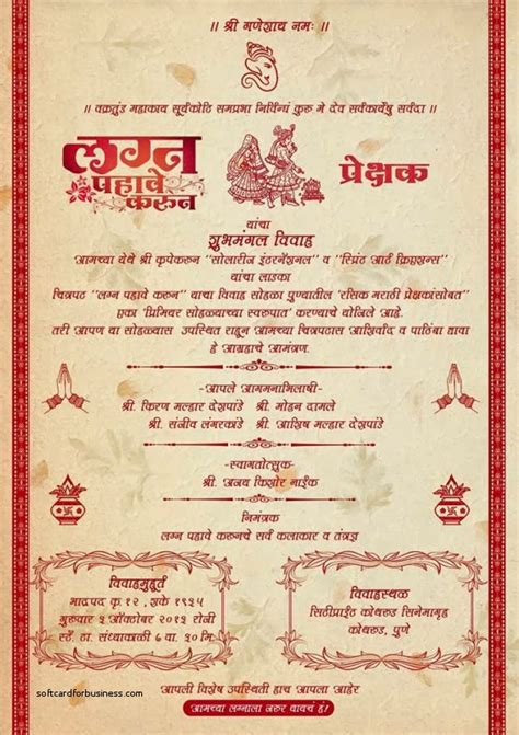 wedding invitation card sle in marathi wedding invitation card matter in marathi image