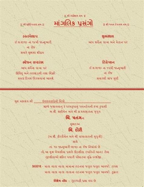 gujarati wedding card template wedding and jewellery gujarati wedding invitation wording