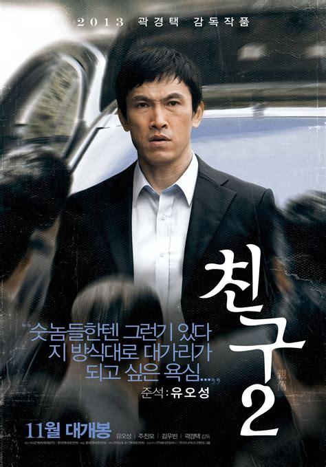 film korea friend video trailer released for the korean movie friends 2