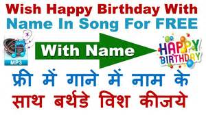 how to wish happy birthday with their name in song for